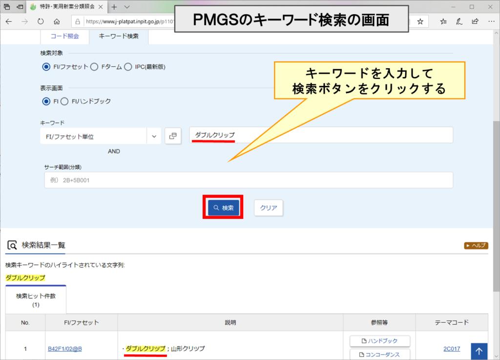 図22 PMGSのキーワード検索