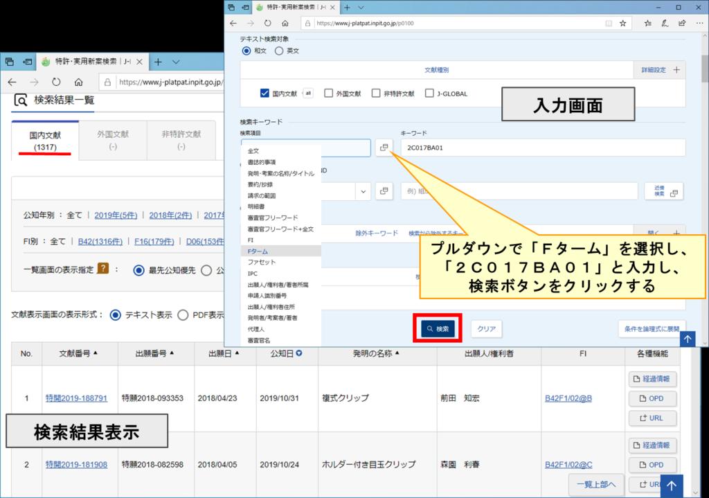 図24 Fターム検索の検索画面