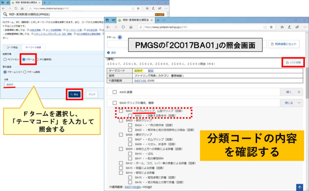 図20 2C017BA01の照会画面
