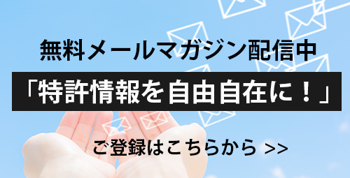 無料のメールマガジン「特許情報を自由自在に!」配信中